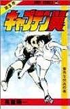 キャプテン翼 5 (ジャンプコミックス)