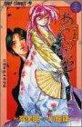 人形(からくり)草紙あやつり左近 (3) (ジャンプ・コミックス)