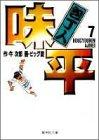 包丁人味平 (7) (集英社文庫―コミック版)