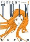 パーフェクトツイン (1) (ヤングジャンプ・コミックス)