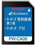 SHARP コンテンツカード リーダーズ英和カード PW-CA06 (音声非対応)