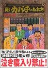 賢いカバチのたれ方 vol.1 (モーニングデラックス)