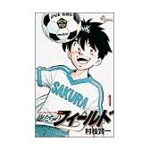 俺たちのフィールド (1) (少年サンデーコミックス)