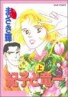 紀子と竜一 上 (ジュールコミックス)