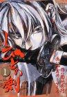 しびとの剣 1 (バーズコミックス)の詳細を見る