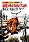 綿尾ウサギのぎざ耳坊や;キルダー川のアライグマ (コミック版・シートン動物記)