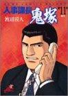 人事課長鬼塚 第11巻 (ジャンプコミックスデラックス)