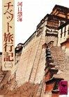 チベット旅行記(2) (講談社学術文庫)