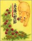 永遠の野原―逢坂みえこイラスト集 (SGコミックススペシャル)