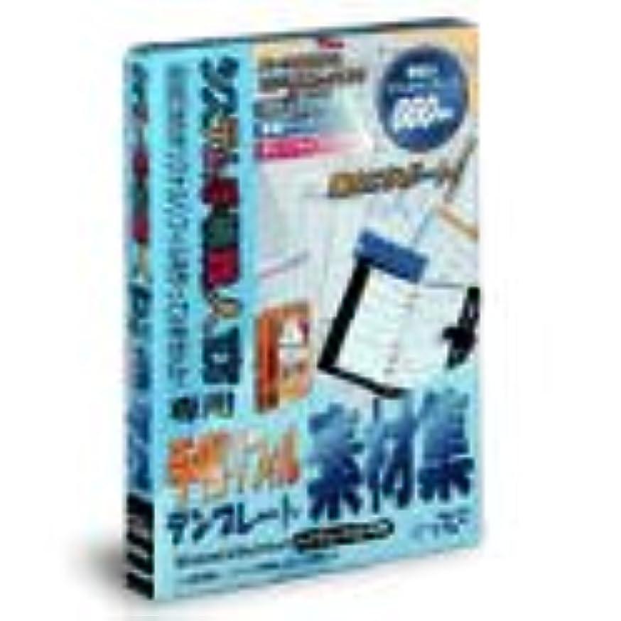 潜むミトン優しいシステム手帳職人 Version2.0 専用手帳リフィルテンプレート素材集