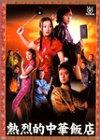 熱烈的中華飯店 DVD-BOX