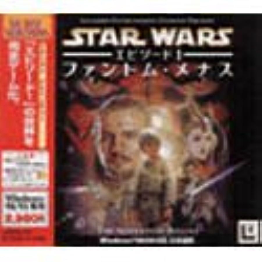 不運ターゲット佐賀EA Best Selections STAR WARS エピソード 1 ファントム?メナス