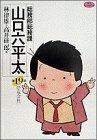 総務部総務課山口六平太 (第19話) (ビッグコミックス)
