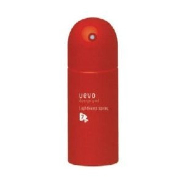 アルミニウム懇願する無意味【X2個セット】 デミ ウェーボ デザインポッド ライトキープスプレー 220ml lightkeep spray DEMI uevo design pod