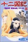 十二国記―アニメ版 (8) (アニメKC (163))