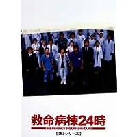 救命病棟24時 第3シリーズ DVD-BOX