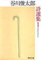 谷川俊太郎詩選集  1 (集英社文庫)の詳細を見る