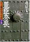 豊臣秀長 下巻 (PHP文庫 サ 7-2)