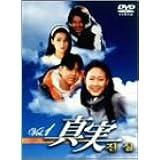 真実 DVD-BOX