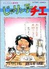 じゃりン子チエ―チエちゃん奮戦記 (1) (アクション・コミックス)(9784575812008)