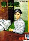 寄生獣(10) (アフタヌーンKC)