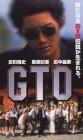 GTO [VHS]