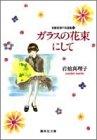 岩館真理子自選集 (7) ガラスの花束にして   集英社文庫―コミック版