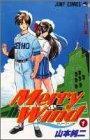 Merry wind 1 山川一真 (ジャンプコミックス)
