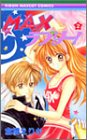 Maxラブリー! 2 (りぼんマスコットコミックス)