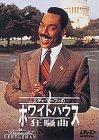 エディ・マーフィのホワイトハウス狂騒曲 [DVD]