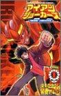 アイアンジョーカーズ 1 (少年チャンピオン・コミックス)