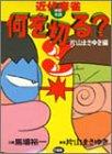 近代麻雀 何を切る〈3〉 (竹書房文庫)