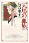 天馬の血族―完全版 (4) (単行本コミックス)