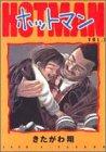 ホットマン (Vol.7) (ヤングジャンプ・コミックス)