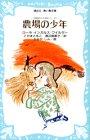 農場の少年 (講談社青い鳥文庫(53-5)―大草原の小さな家シリーズ 5)の詳細を見る