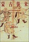 蒙古襲来〈上〉転換する社会 鎌倉時代中期 (小学館ライブラリー)