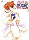 Dr.リンにきいてみて! DVD-BOX 2