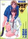 警視総監アサミ 7 (ヤングジャンプコミックス)