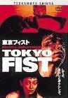 東京フィスト [DVD]
