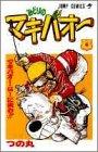 みどりのマキバオー (4) (ジャンプ・コミックス)