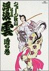 浮浪雲 (12) (ビッグコミックス)