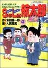 Shop lead航太郎 4 (アクションコミックス)