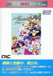 PCゲームBestシリーズ Vol.53 創世聖紀デヴァダシー