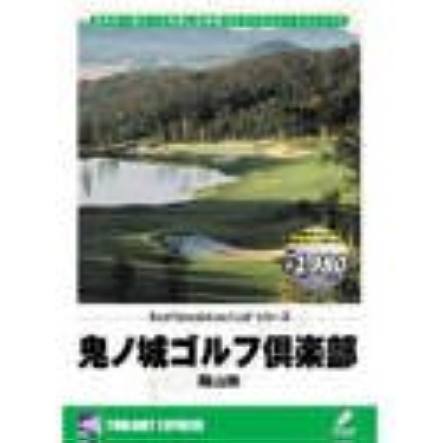 接辞シャックル罹患率リアルシミュレーションゴルフシリーズ 国内コース 2 鬼ノ城ゴルフ倶楽部 岡山県