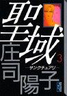 聖域―サンクチュアリ―(3) (講談社漫画文庫)