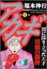 アカギ―闇に降り立った天才 (11) (近代麻雀コミックス)