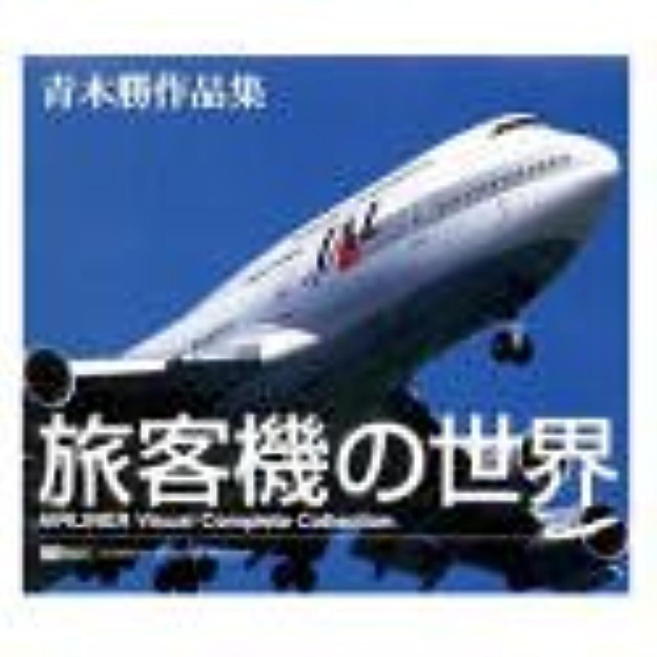 旅客機の世界 青木勝作品集