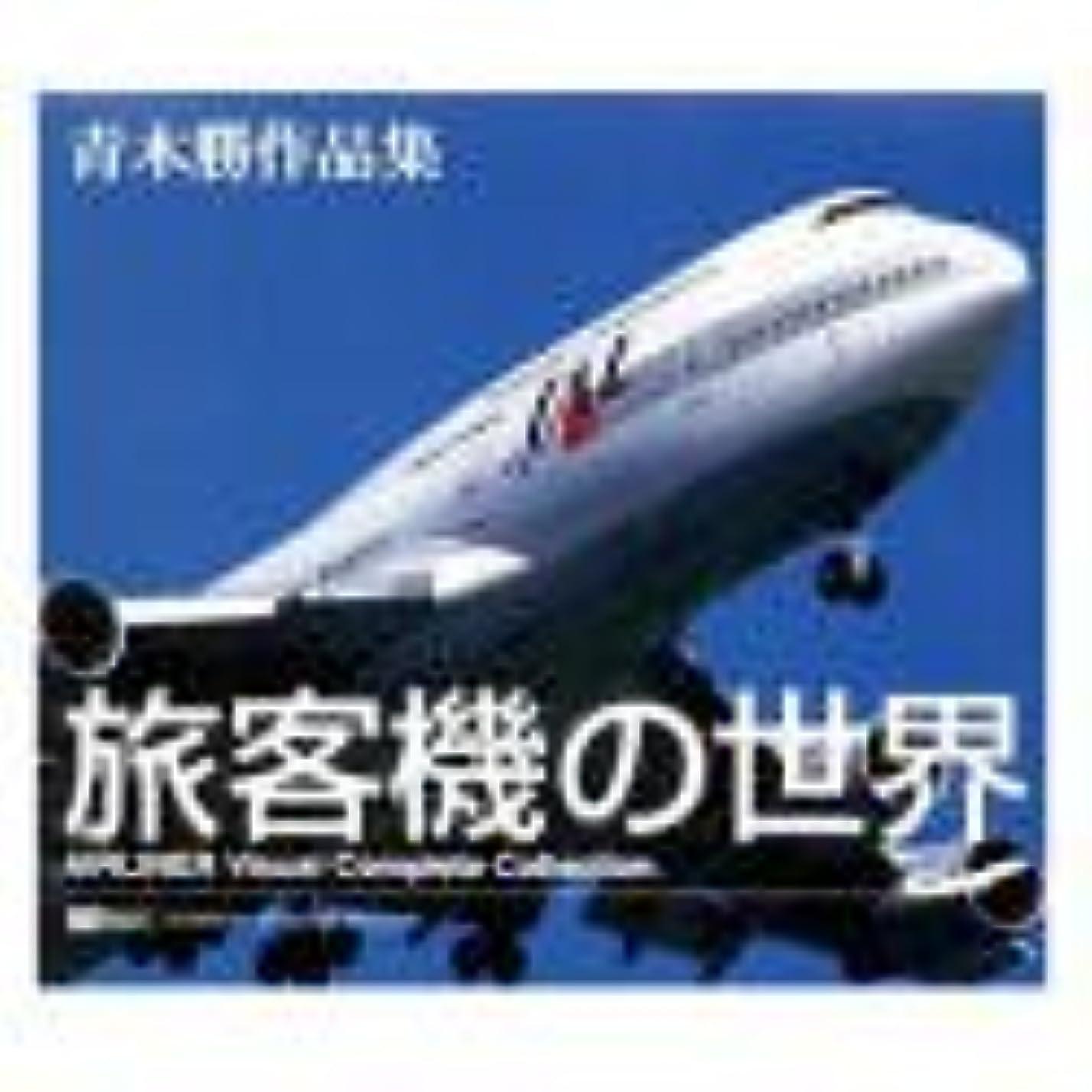 しなやか仕事に行く六月旅客機の世界 青木勝作品集