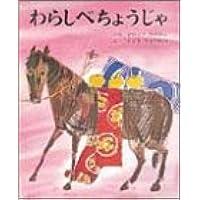 わらしべちょうじゃ (むかしむかし絵本 17)