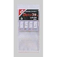 透明ポケット・フタつき 名刺サイズ CF-215